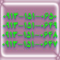 4 خط 151 سریالی یزد
