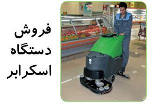 فروش دستگاه اسکرابر ، اسکرابر برقی و صنعتی