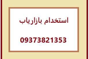 استخدام بیمه پاسارگاد - استخدام بازاریاب - 1