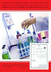 آزمایشگاه همکار سازمان ملی استاندارد ایران - 1