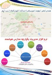 نرم افزار مدیریت مدرسه هوشمند در استان همدان - 1