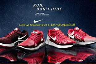 فروش کفش های ورزشی اورجینال