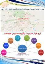 نرم افزار مدیریت مدرسه هوشمند در استان همدان