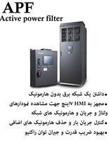 فروش APF دلتا جهت حذف هارمونیک های شبکه