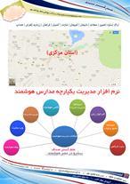 نرم افزار مدیریت مدرسه هوشمند در استان مرکزی