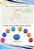 نرم افزار مدیریت مدرسه هوشمند در استان قم - 1