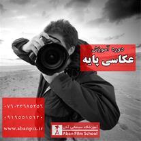 آموزشگاه آزاد سینمایی آبان عکاسی تصویربرداری تدوین