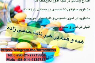 خرید و فروش داروخانه ، خدمات مشاوره احداث داروخانه