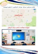 قیمت|خرید|محصولات|تجهیزات|برد|مدارس هوشمند|گلستان - 1