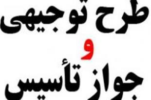 طرح توجیهی فنی اقتصادی ( امکان سنجی ) در کرمان