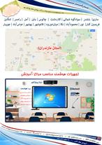 قیمت|خرید|محصولات|تجهیزات|مدارس هوشمند|مازندران - 1