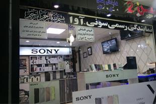 نمایندگی فروش سونی موبایل در خوزستان