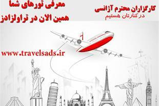 ارائه خدمات آژانس مسافرتی تراولزادز