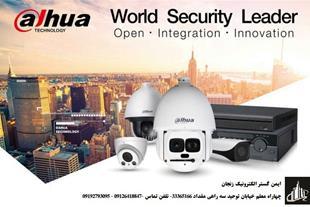 پخش عمده و مجری سیستم های امنیتی ، دوربین مداربسته