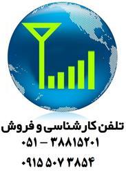 تقویت آنتن موبایل در مشهد - 1