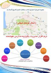 نرم افزار مدیریت مدرسه هوشمنددر استان خراسان شمالی - 1