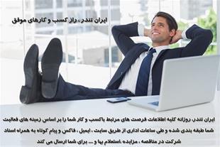 مناقصه و مزایده برای رونق کسب و کار شما