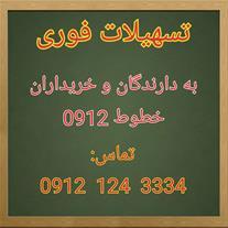 وام فوری به دارندگان و خریداران سیمکارت 0912 تهران