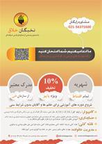 آموزشگاه اسلامشهر ، آموزش حسابداری ، نقشه کشی