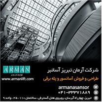 آسانسور در تبریز