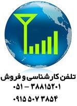 تقویت آنتن موبایل در مشهد