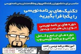 آموزشگاه برنامه نویسی در مازندران