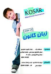 آموزش زبان انگلیسی زیباشهر - 1