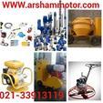 arsham motor ، بتونیر ، ماشین آلات ساختمانی