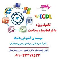 آموزش مهارت هفت گانه کامپیوتر-آموزش ICDL در تبریز