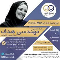مدرسه کسب و کار دوست خوب - آموزش MBA