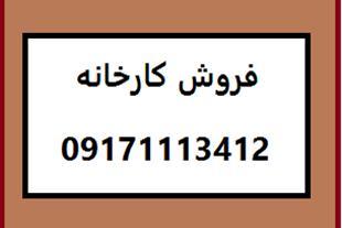 فروش کارخانه لوکس در شهرک صنعتی بزرگ شیراز