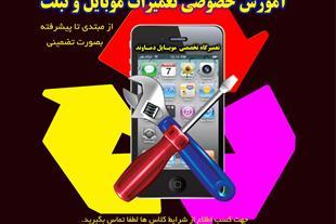آموزش خصوصی تعمیرات موبایل و تبلت