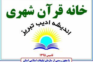 خانه قرآن شهری اندیشه ادیب تبریز