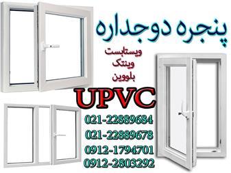 تولید کننده درب و پنجره  دوجداره upvc - 1