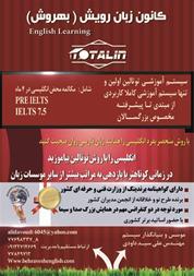 طرح طلایی آموزش مکالمه زبان انگلیسی - روش توتالین - 1