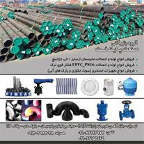 گروه بازرگانی صنعت پایتخت-مرکز فروش لوله فولادی