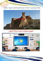 قیمت|خرید|برد|محصولات|تجهیزات|مدارس هوشمند|زنجان