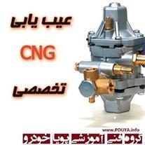 تخصصی ترین دوره آموزش CNG