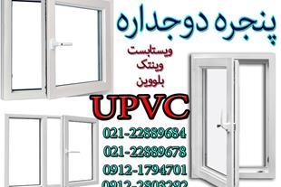 تولید کننده درب و پنجره  دوجداره upvc