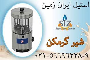 تجهیزات آشپزخانه صنعتی - فروش شیر گرمکن