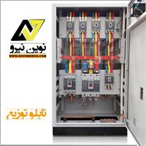 تابلو توزیع برق کارخانه-گارگاه