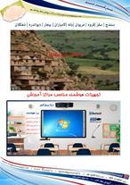 قیمت|خرید|محصولات|تجهیزات|برد|مدارس هوشمند|کردستان