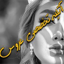 آتلیه اصفهان |بهترین آتلیه عروس اصفهان