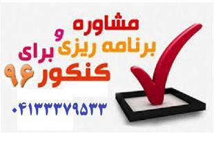 مشاوره و برنامه ریزی تحصیلی در تبریز