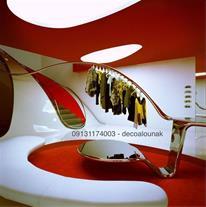طراحی ، چیدمان و نورپردازی داخلی تخصصی مغازه
