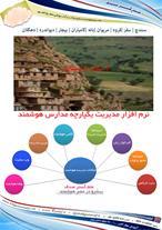 نرم افزار مدیریت مدرسه هوشمند در کردستان