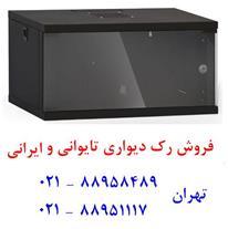رک شبکه ایستاده  رک ارزان  رک ایرانی  تلفن88951117