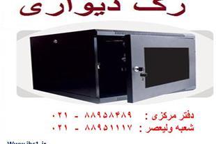 فروش رک ایرانی فروش رک تایوانی تلفن88951117