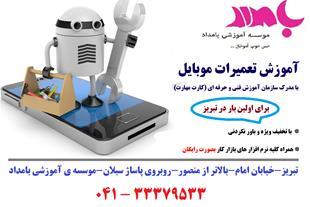 دوره های خصوصی آموزش تعمیرات در کارگاه مجهز تبریز