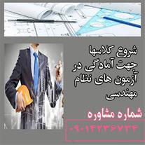 آموزش نظام مهندسی آمادگی برای امتحان در تبریز